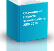 Что мы получим после принятия Закона о жилищных отношениях в Казахстане