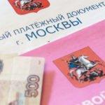 Россиян освободят от необходимости доказывать отсутствие долгов за ЖКХ