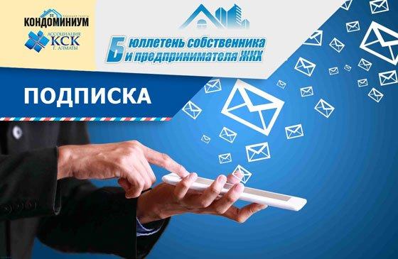 Подписка на Бюллетень собственника и предпринимателя ЖКХ