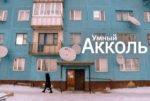 Умный город Казахстана - Акколь, фото 1