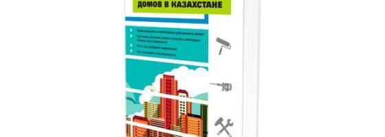 Брошюра «Капитальный ремонт домов в Казахстане»