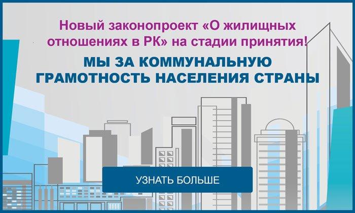 Коммунальная грамотность в Казахстане