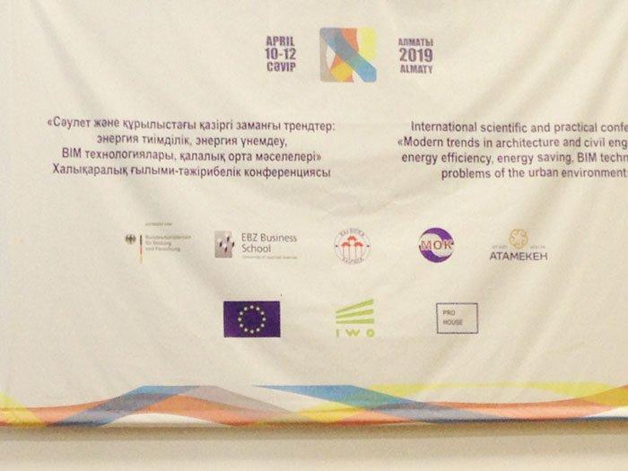 В КазГАСА г. Алматы проходит конференция (фото 1)
