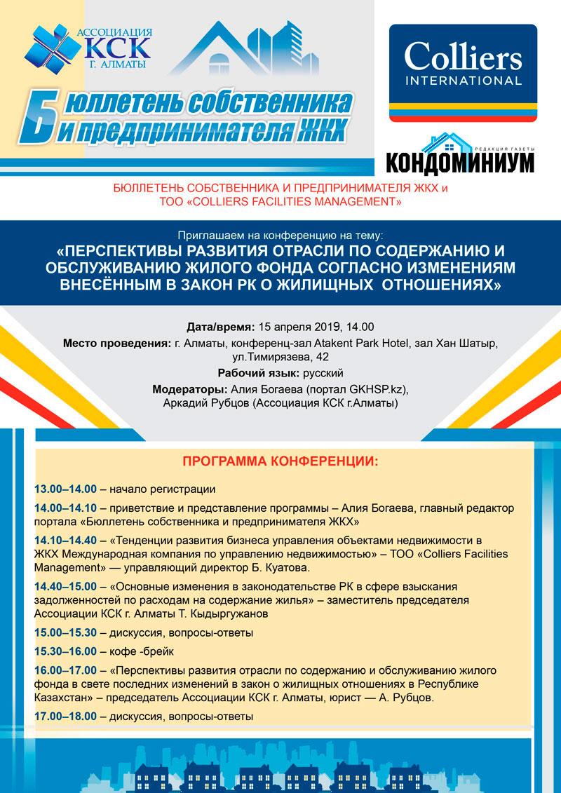 конференция ЖКХ в Казахстане