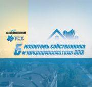 «Перспективы развития отрасли по содержанию и обслуживанию жилого фонда согласно изменениям внесённым в Закон РК о Жилищных отношениях»