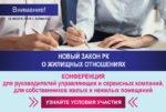 конференция ЖКХ в Казахстане в июле 2019