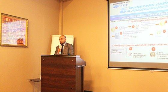Конференция о ЖКХ в Казахстане, 12 июля 2019. Обсуждение Закона о жилищных отношениях в РК (фото-6)