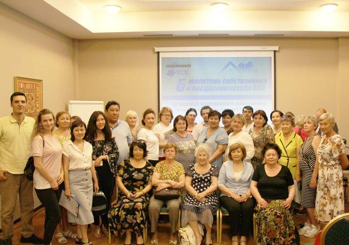 Конференция о ЖКХ в Казахстане, 12 июля 2019. Обсуждение Закона о жилищных отношениях в РК (фото-1)