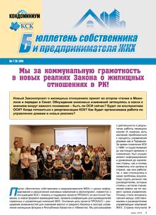 Бюллетень №7(16) 2019