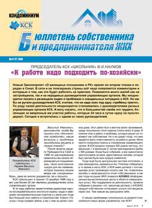 Бюллетень №8(17) 2019