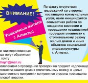 Внимание! Уважаемые жители г.Алматы!