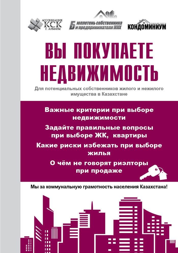 О жилищных отношениях 2020