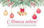 Поздравления с Новым годом от редакции