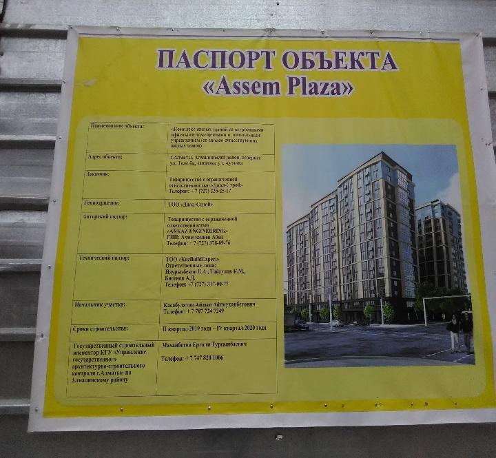 Assem Plaza в Алматы