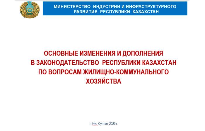 Основные изменения и дополнения в законодательство Республики Казахстан по вопросам жилищно-коммунального хозяйства