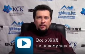 Возвращение в ситуацию о модернизации в Жетысуйском районе