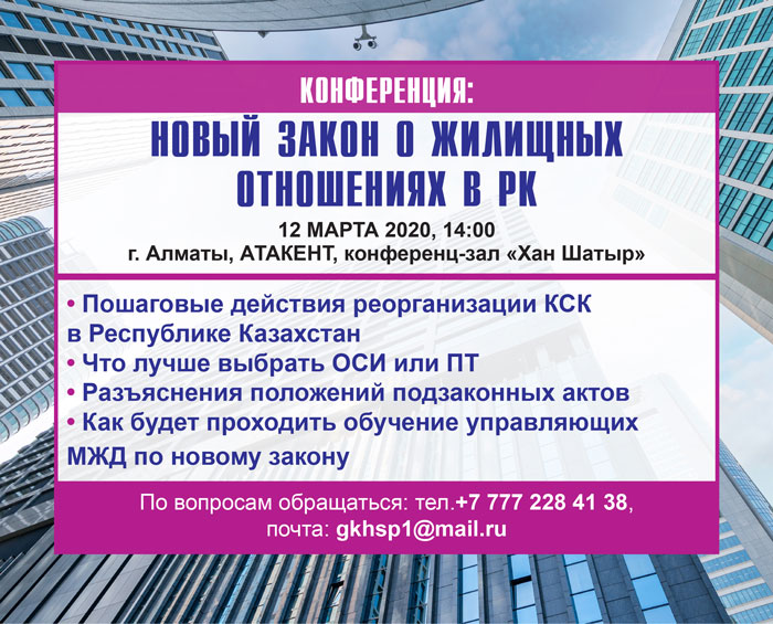Конференция о ЖКХ - 12 марта 2020, Алматы