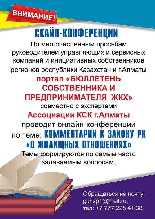 Скайп-конференции по вопросам ЖКХ
