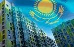 Жилищный фонд Республики Казахстан