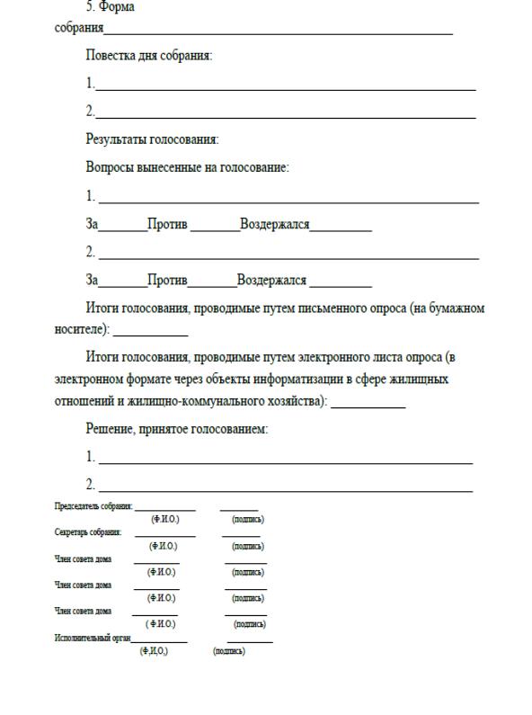 Правила принятия решений по управлению объектом кондоминиума (7)