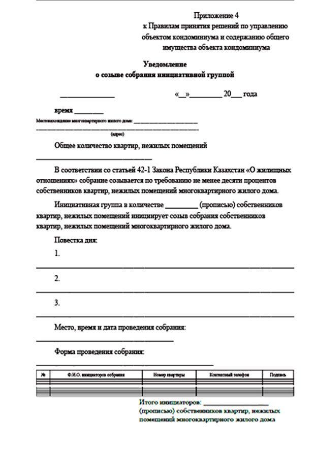 Правила принятия решений по управлению объектом кондоминиума (4)