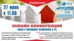 Бесплатная онлайн-конференция для собственников жилого и нежилого имущества