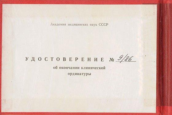 Доктор Кашикова Хадиша Шагатаевна (фото 2)
