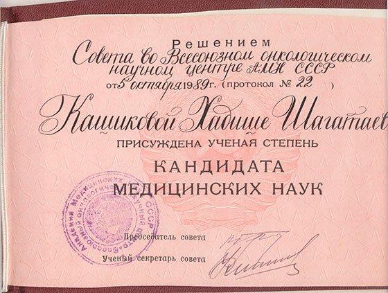 Доктор Кашикова Хадиша Шагатаевна (фото 3)
