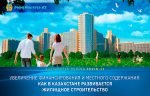 как в Казахстане развивается жилищное строительство (фото-1)