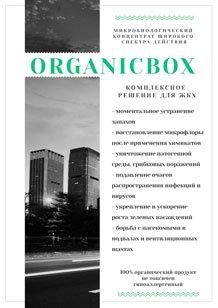 Organicbox