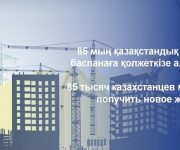 85 тысяч казахстанцев могут получить новое жильё