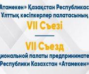 VII Съезд НАЦИОНАЛЬНОЙ ПАЛАТЫ ПРЕДПРИНИМАТЕЛЕЙ «АТАМЕКЕН» РК
