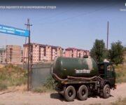 Новости регионов. Жители Ленгера задыхаются из-за канализационных отходов