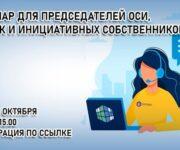 15 октября 2021 состоялся вебинар наших партнеров ГК «ЭКСПЕРТ»